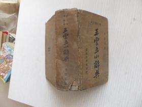 王云五小辞典(第二次增本订)民国34年版