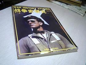 战争史研究(二)  第41册