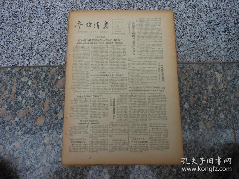"""《参政消息》1959年6月21日,星期日第0778期:有人煽动达赖坚决要求西藏""""自决权""""印报说穆索里的噶厦实际上在作为""""流亡政府""""进行活动。"""