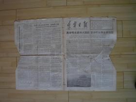 辽宁日报  1977年7月25日   第3362号   货号3