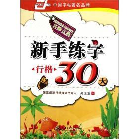新手练字30天(行楷)