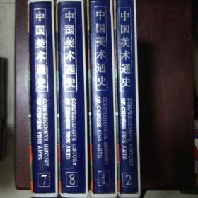 中国美术通史(豪华本)(第1.2.7.8四卷合售)大16开精装带盒
