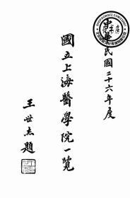 国立上海医学院一览-1937年事-1937年版-(复印本)