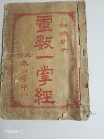 民国北京泰山堂印行神机妙术一《灵数一掌经》