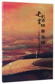 七彩云南 印象边疆云南民族文化考察研究