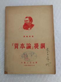 【资本论】提纲(1951年初版)
