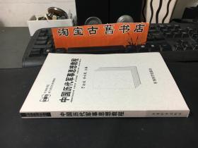中国历代军事思想教程/军事科学院硕士研究生系列教材