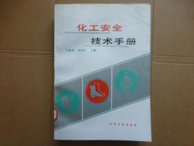 化工安全技术手册