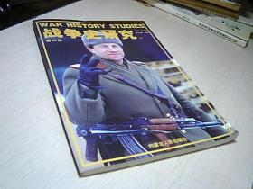 战争史研究(二)  第40册