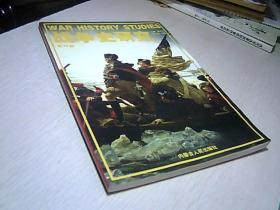 战争史研究(二)  第39册