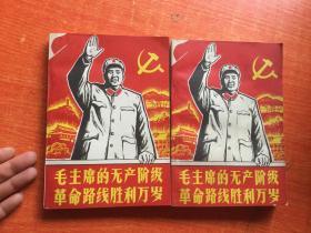 毛主席的无产阶级革命路线胜利万岁 上下(6张彩色毛像 其中有1张毛林像)