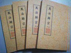 《万法归宗》道教茅山符咒法术画符(32开复印本)
