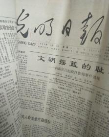 光明日报1989年全年合订本1-12月,未一张张翻阅,未知有没有缺页,需要的话联系