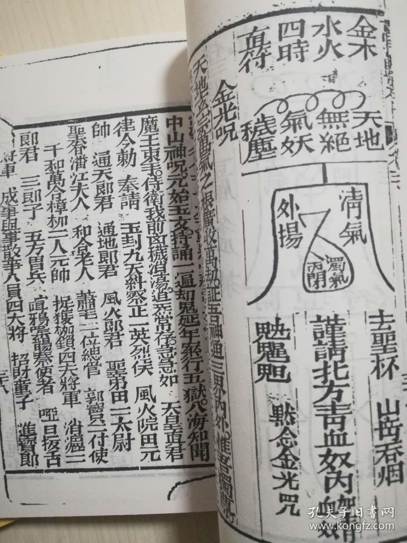 茅山画符图片_《万法归宗》道教茅山符咒法术画符(32开复印本)_孔夫子旧书网