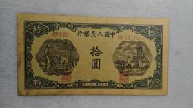 第一套人民币 拾元纸币 编号8853102