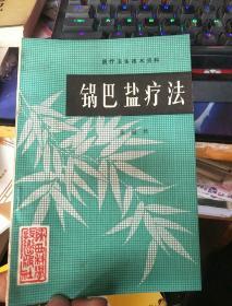 锅巴盐疗法