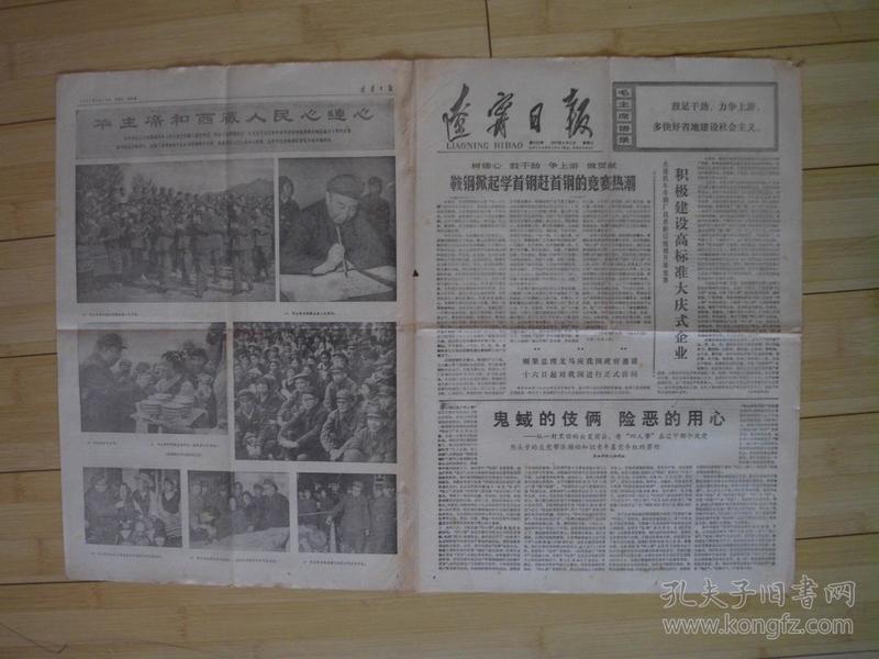 辽宁日报  1977年6月15日 第3322号   货号3