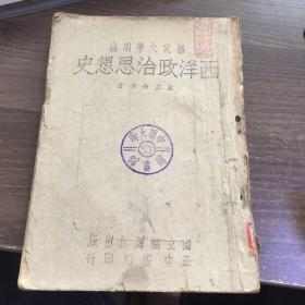 部定大学用书 西洋政治思想史 1946年一版一印