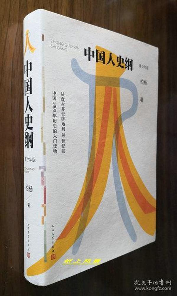 柏杨 钤印本《中国人史纲》(青少版) 插图本  钤印仅50册