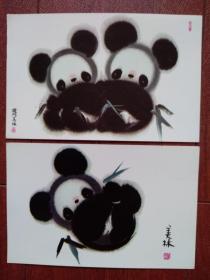 韩美林熊猫明信片,两张。品好