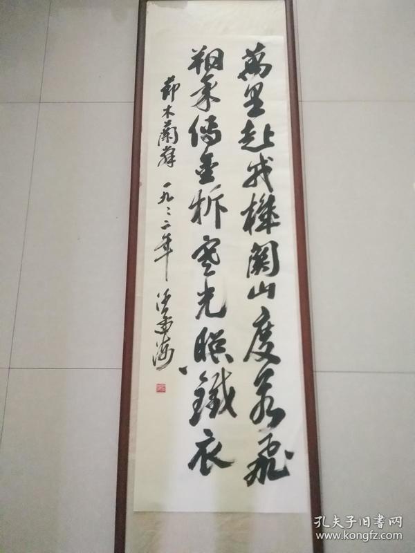 沙孟海 中国书法家协会副主席 135*34