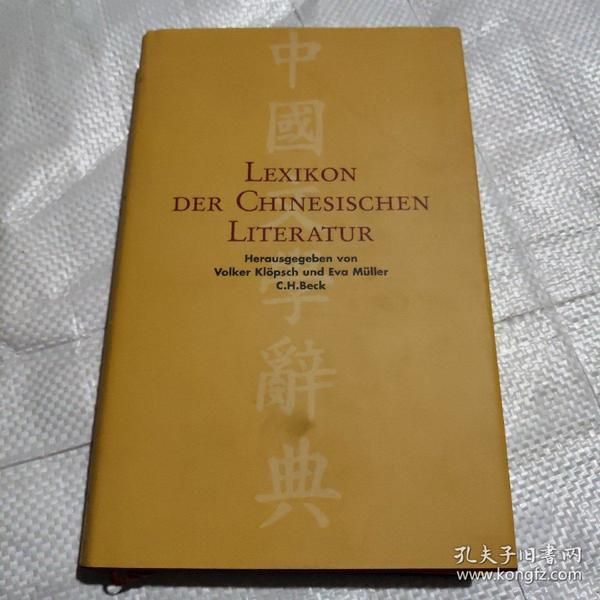 Lexikon der Chinesischen Literatur  中国文学辞典