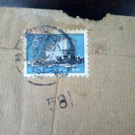1980年8分邮票