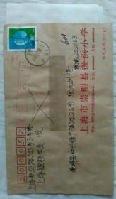 """2010.3.28.至29.沪本埠普票实寄封(销有副戳""""请使用上经监制的标准信封"""",带有内信)"""