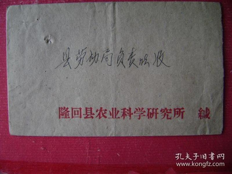 135.1980.6.16.隆回县农科所缄县劳动局,背贴T50.4-1.8分票一枚