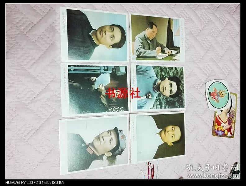 毛泽东明信片(6张.后附诗词)