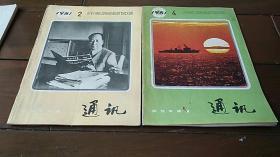 解放军画报《通讯》1981-2-4 两本合售