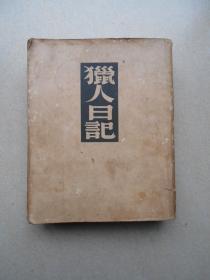 (民国译文丛书)猎人日记 民国二十五年初版初印