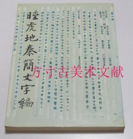 睡虎地秦简文字编 平装 1994年1版1印