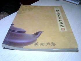 中国陶艺名家作品选