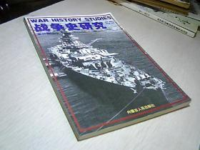 战争史研究(二)  ..第38册