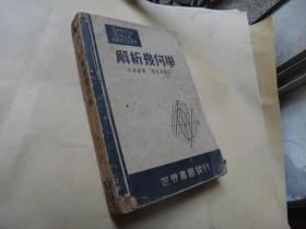 解析几何学(世界书局发行)民国三十八年