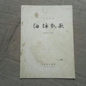 1965年·五幕话剧:油海凯歌