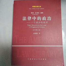 法律中的政治