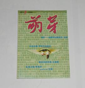 萌芽2006年增刊1