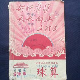 1969年 《北京市小学试用课本~珠算》    [柜9-5]