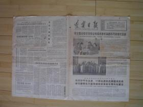 辽宁日报  1977年6月8日 第3315号   货号3