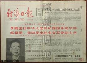 报纸-经济日报1988年4月10日(国务院总理军委副主席任命)☆