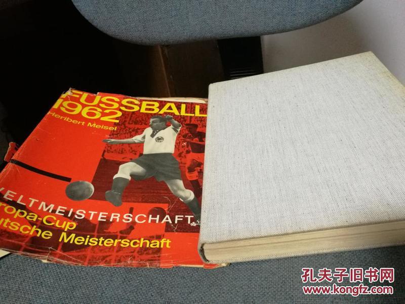老版1962世界杯大型画册