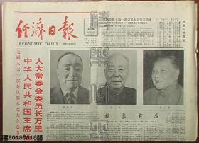 报纸-经济日报1988年4月9日(七届大人一次会议选出国家领导人)☆
