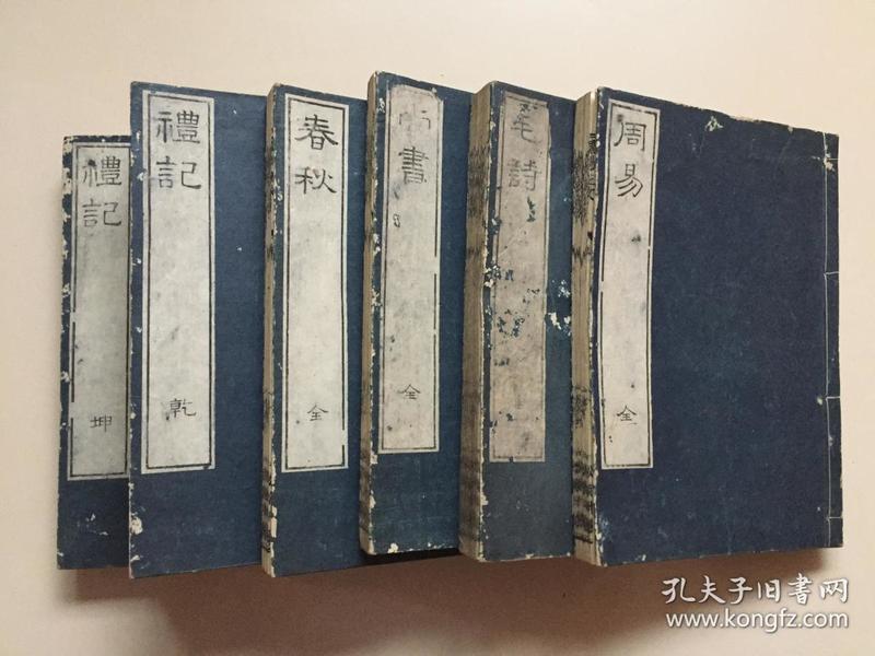 乾隆44年和刻本、松梅轩刻本、全部汉字、明嘉靖诸暨翁溥底本《五经白文》6册全、版式精美、字体漂亮