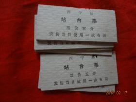 老火车票(站台票)[文革时期站台票,7张合售]