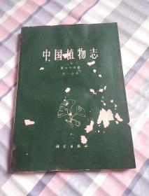 中国植物志 第六十五卷 第一分册
