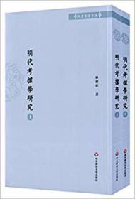 明代考据学研究(林庆彰著作集 全二册)