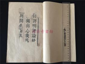 乾隆精刻本《古文斲》存首册,有雍正序和乾隆序、总目及卷一,刻字极精,较初印本。精选精批《左传》文章,可作清三代精刻本标本。