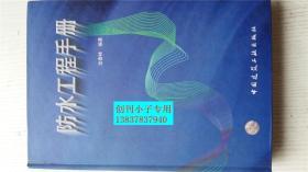 防水工程手册 沈春林编著 中国建筑工业出版社